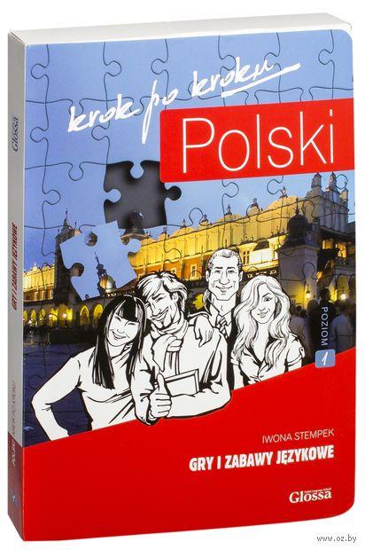Polski krok po kroku. Gry i zabawy językowe 1 — фото, картинка