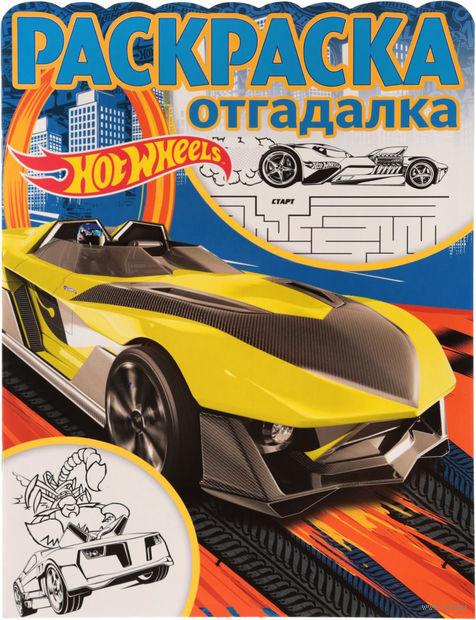 Hot Wheels. Раскраска-отгадалка (желтая) — фото, картинка