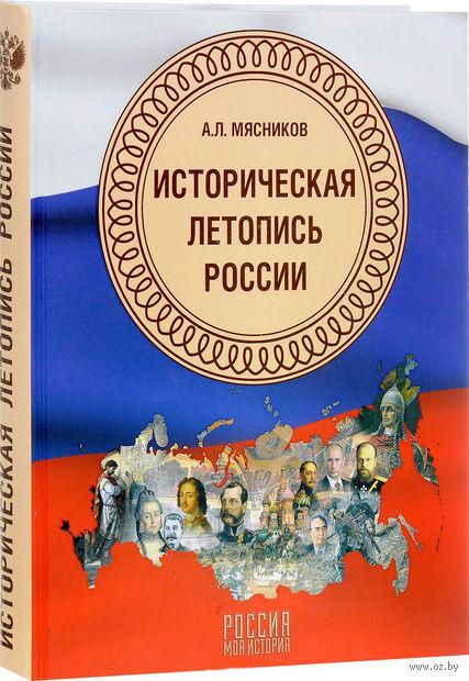 Историческая летопись России — фото, картинка
