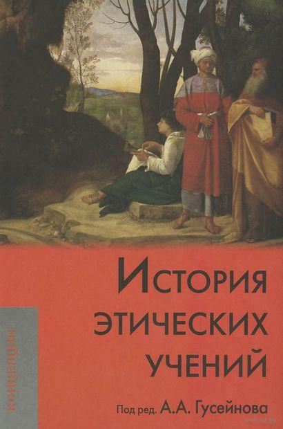 История этических учений — фото, картинка