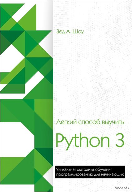 Легкий способ выучить Python 3 (м) — фото, картинка