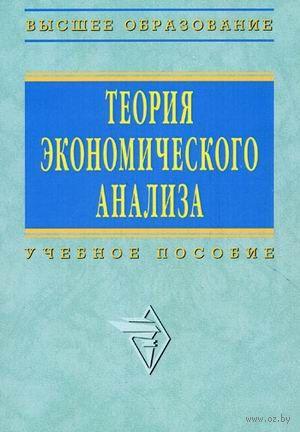 Теория экономического анализа. Р. Казакова, С. Казакова