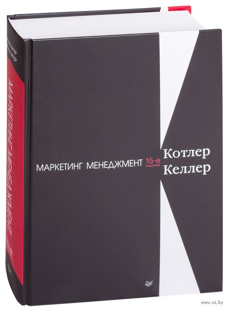 Маркетинг менеджмент — фото, картинка