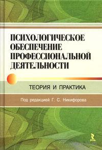 Психологическое обеспечение профессиональной деятельности. Теория и практика. Г. Никифоров