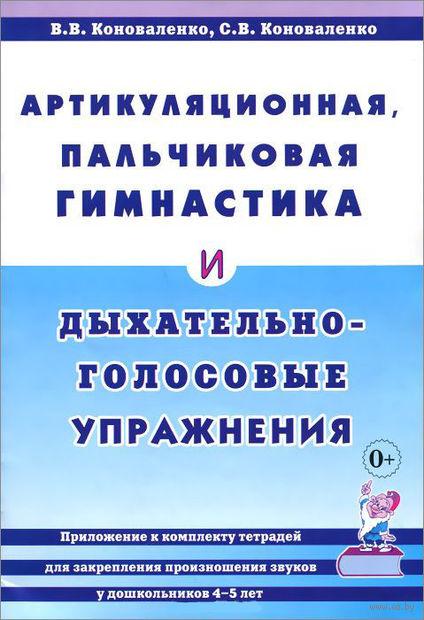 Артикуляционная, пальчиковая гимнастика и дыхательно-голосовые упражнения. Вилена Коноваленко, Светлана Коноваленко