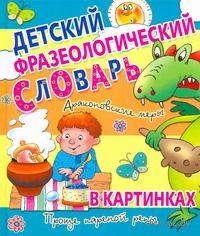 Детский фразеологический словарь в картинках. С. Волков