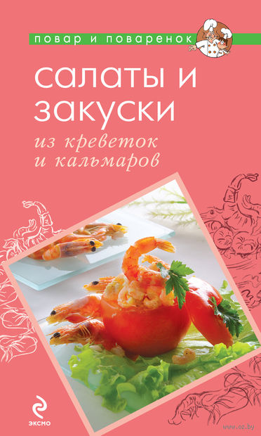 Салаты и закуски из креветок и кальмаров — фото, картинка