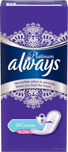 Ежедневные прокладки ALWAYS Platinum Collection Deo Normal (20 шт.) — фото, картинка