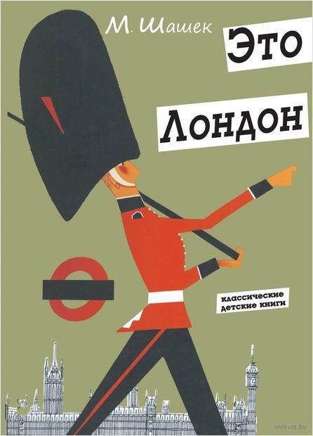 Это Лондон. Мирослав Шашек