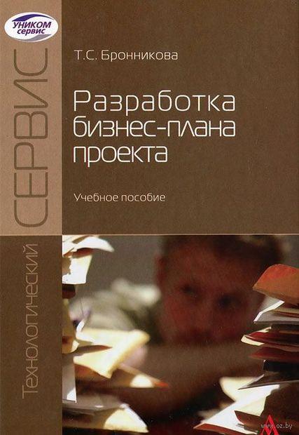 Разработка бизнес-плана проекта. Тамара Бронникова