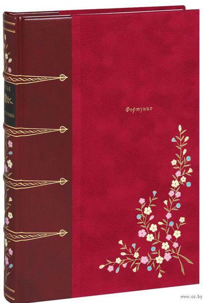 Фортунио (подарочное издание). Теофиль Готье