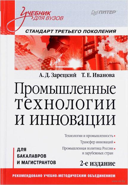 Промышленные технологии и инновации. Т. Иванова, А. Зарецкий