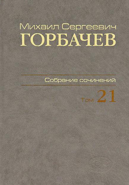 М. С. Горбачев. Собрание сочинений. Том 21. Июль - август 1990. Михаил Горбачев