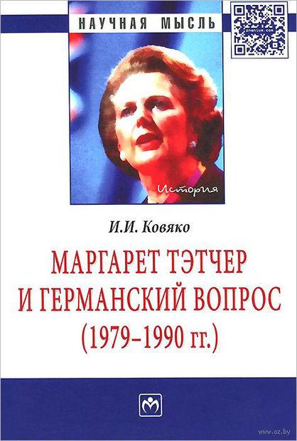 Маргарет Тэтчер и германский вопрос (1979 -1990 гг.). Ирина Ковяко