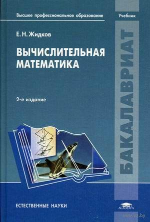 Вычислительная математика. Евгений Жидков