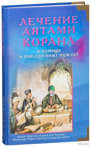 Лечение Аятами Корана и помощь в повседневных нуждах