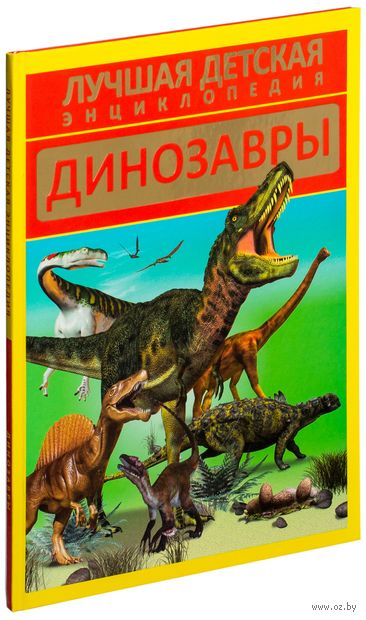 Динозавры. Дмитрий Кошевар