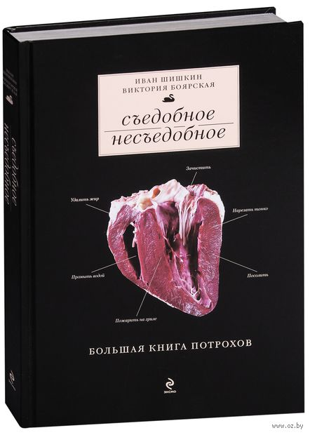Съедобное несъедобное. Большая книга потрохов. И. Шишкин, В. Боярская
