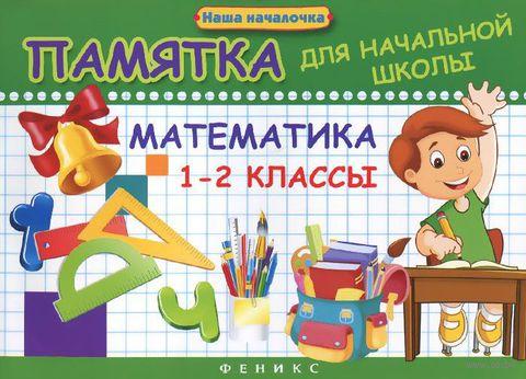 Математика. 1-2 класс. Памятка для начальной школы. Эмма Матекина