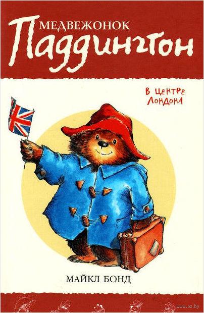Медвежонок Паддингтон в центре Лондона. Майкл Бонд