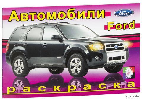 Автомобили Ford. Раскраска