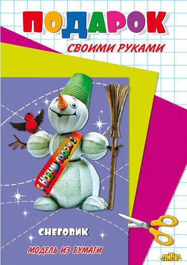 Снеговик. Модель из бумаги — фото, картинка