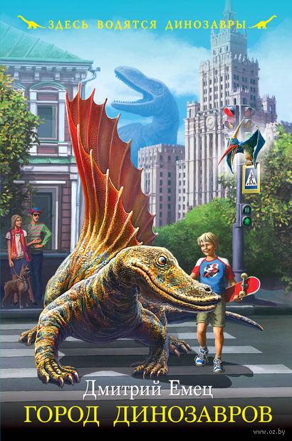 Город динозавров — фото, картинка