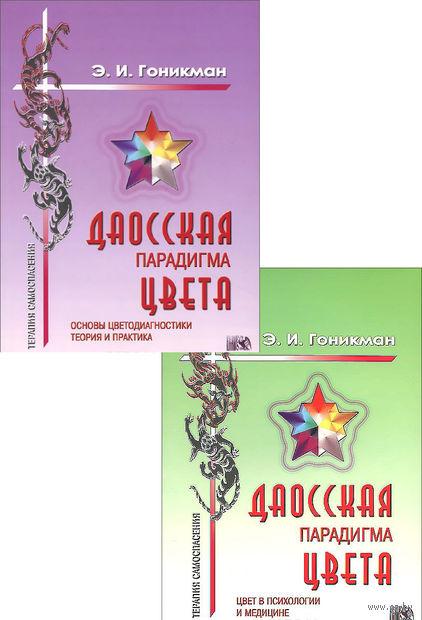 Даосская парадигма цвета (в двух книгах). Эмма Гоникман