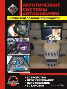 Акустические системы автомобилей. Иллюстрированное руководство — фото, картинка