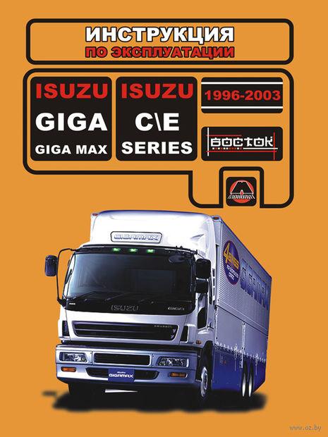 Isuzu Giga / Giga Мах / С\Е-Series 1996-2003 г. Руководство по эксплуатации. Техническое обслуживание