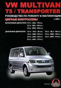 Volkswagen Multivan / T5 / Transporter с 2003 г. выпуска. Руководство по ремонту и эксплуатации — фото, картинка