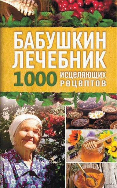 Бабушкин лечебник. 1000 исцеляющих рецептов — фото, картинка