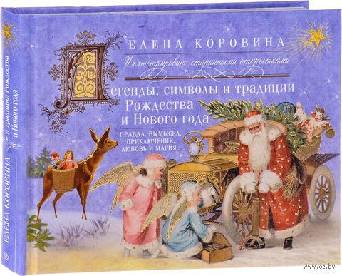 Легенды, символы и традиции Рождества и Нового года — фото, картинка