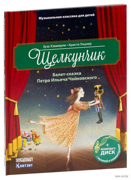 Щелкунчик. Балет-сказка Петра Ильича Чайковского (+ CD) — фото, картинка