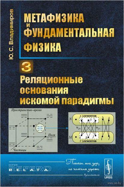 Метафизика и фундаментальная физика. Реляционные основания искомой парадигмы — фото, картинка