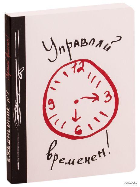 """Ежедневник недатированный """"Управляй временем!"""" (170х215 мм) — фото, картинка"""