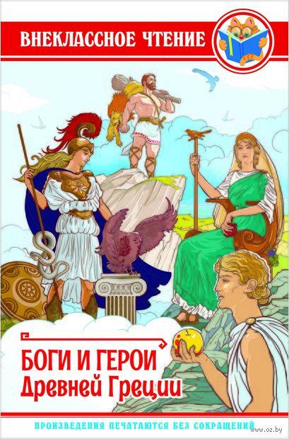 Боги и герои Древней Греции — фото, картинка