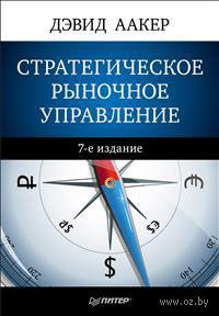 Стратегическое рыночное управление — фото, картинка