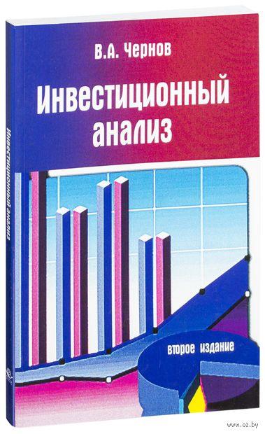 Инвестиционный анализ. Владимир Чернов