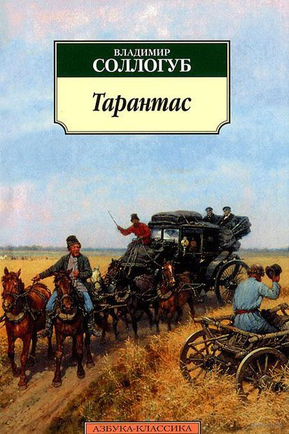 Тарантас — фото, картинка