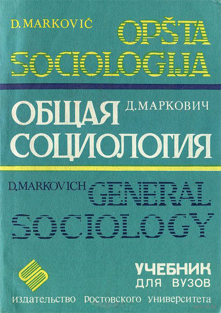 Общая социология. Д. Маркович