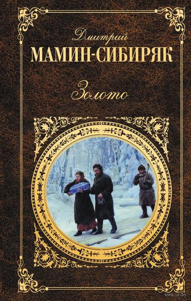 Золото. Дмитрий Мамин-Сибиряк