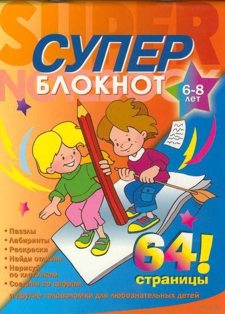 Суперблокнот. Карандаш. Для детей 6-8 лет