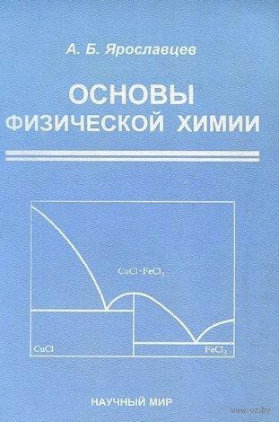 Основы физической химии. А. Ярославцев