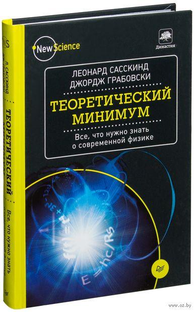 Теоретический минимум. Все, что нужно знать о современной физике. Леонард Сасскинд, Джордж Грабовски