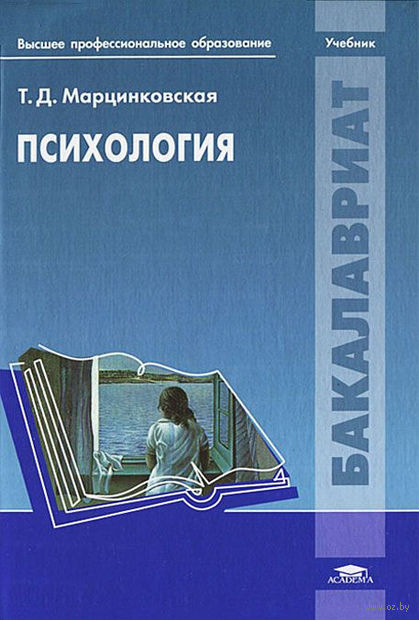 Психология. Татьяна Марцинковская
