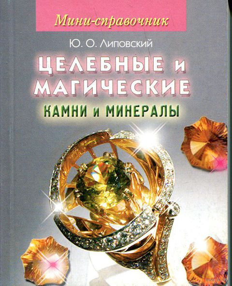 Целебные и магические камни и минералы. Юрий Липовский