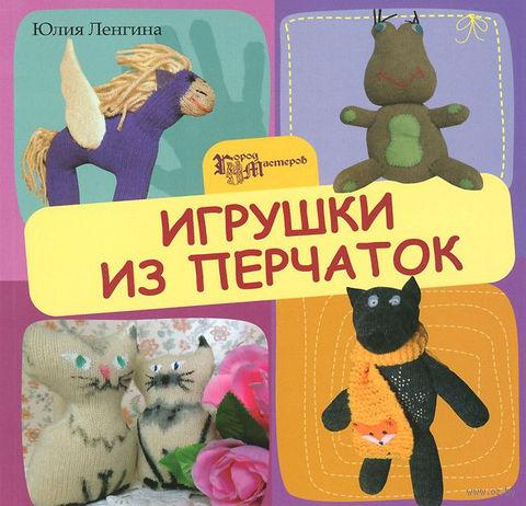 Игрушки из перчаток. Юлия Ленгина