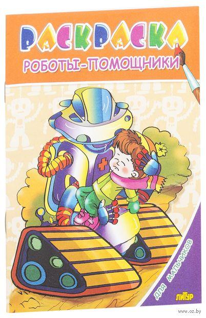 Роботы-помощники. Раскраска