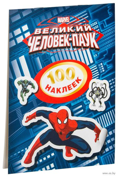 Человек-паук. 100 наклеек — фото, картинка